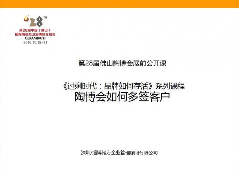 【PPT】第28届佛山福彩3D论坛展前公开课——福彩3D论坛如何多签客户