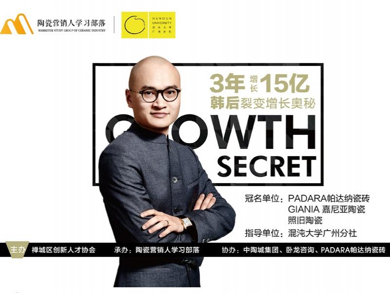 【在线课程】3年增长15亿,韩后裂变增长奥秘