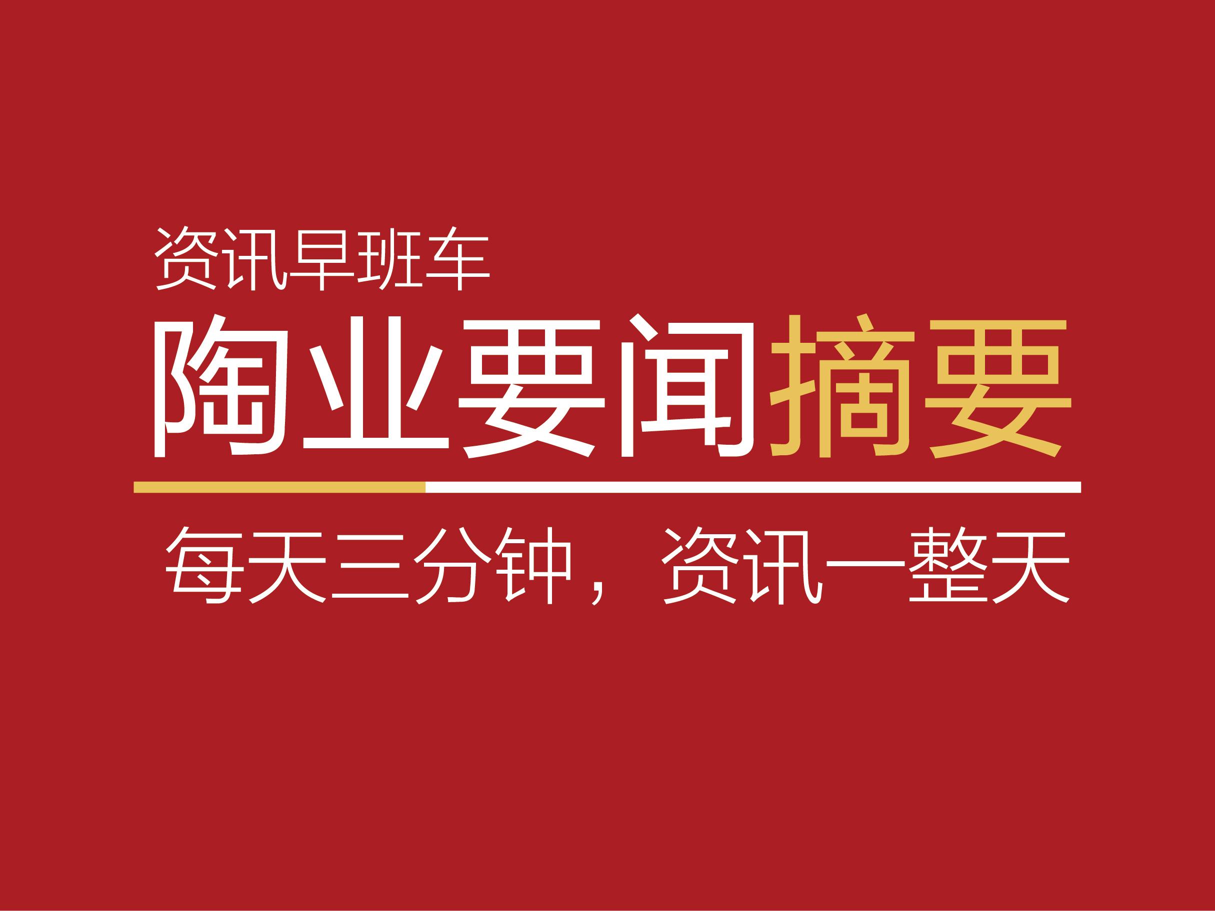 【陶业要闻摘要】2017年10月30日(第124期)